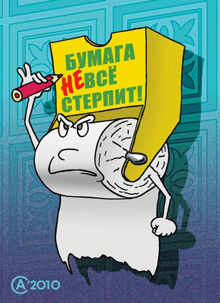 http://water-closet.narod.ru/pic/Andrey_Saenko_-_Bumaga_vse_sterpit.jpg